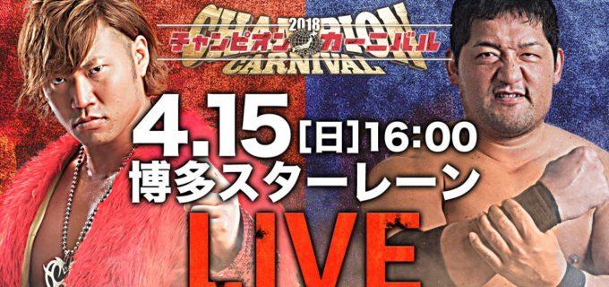 【全日本プロレス】全日本プロレスTVにて、2018 チャンピオン・カーニバル 博多スターレーン大会をLIVE配信中!!