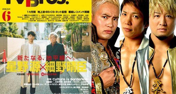 【新日本プロレス】好評発売中の雑誌『TV Bros.』6月号でオカダ&SHO&YOHのクロストークが実現!