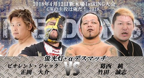 【プロレスリングFREEDOMS】4.12(木)新木場大会『GWの主役は俺だ!2018』全対戦カード決定!