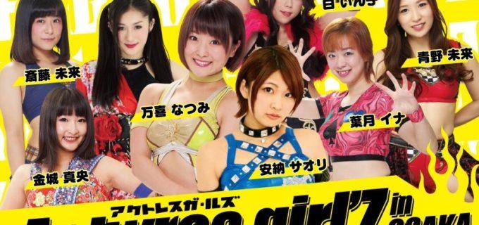 【アクトレスガールズ】4.15(日)『Actwres girl'Z in OSAKA』全対戦カード!
