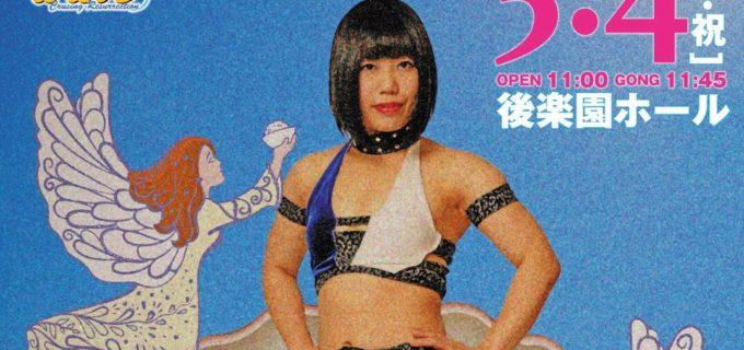 【プロレスリングWAVE】5.4(金・祝)後楽園大会後に『飯田美花引退パーティ~ごちそうさまでした!~』を開催!
