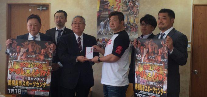 【大日本プロレス】南相馬市役所にて東日本大震災の募金を寄付、7.7(土)南相馬大会も開催
