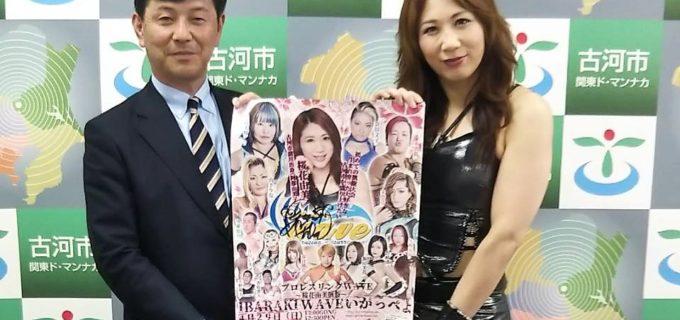 【プロレスリングWAVE】4・29古河大会に古河の針谷力市長が来場!