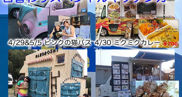 【KAIENTAI DOJO】4月29日(日)~5月6日(日)GWSP7「KAIENTAI DOJOちばまつり」各開催日の全カード決定!