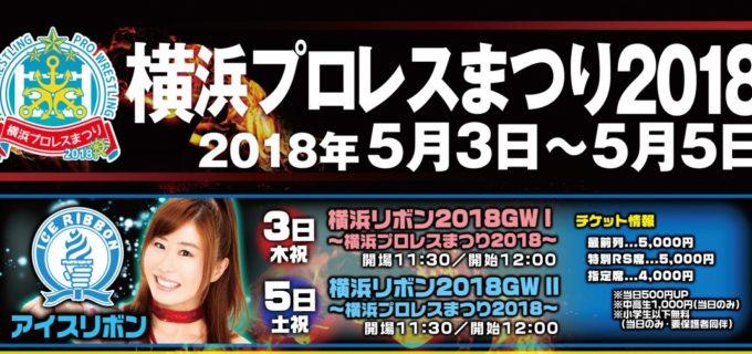 【アイスリボン】『横浜プロレスまつり2018』5.3(木・祝)全対戦カード/5.5(土・祝)一部決定カード発表!
