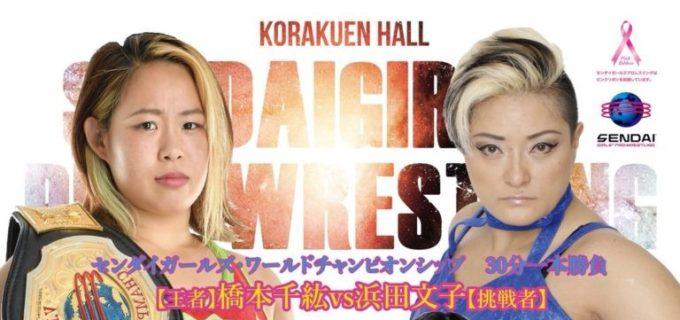 【センダイガールズプロレスリング】4.19後楽園ホール大会全対戦カード決定!