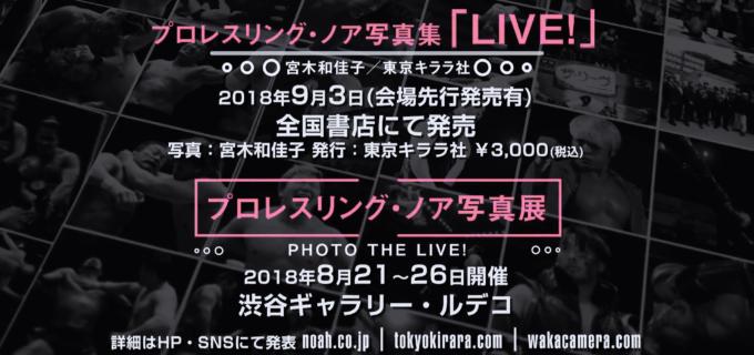 【プロレスリング・ノア】◆プロレスリング・ノア初となる写真集の発売が決定!『LIVE!』2018年9月3日全国一般発売!(会場先行発売あり)※写真展も開催決定※