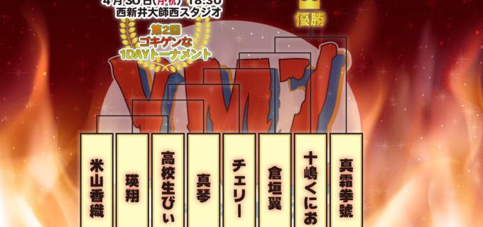 【YMZ】<4・30西新井大会>米山香織が真霜拳號にゲリラオファー!10ヶ月ぶりの参戦決定!