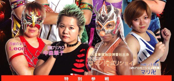 【PURE-J女子プロレス】7.1(日)大阪大会の参戦決定選手発表!