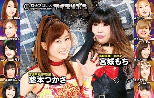 【アイスリボン】〈チケット完売〉5.20(日)「仙台リボン2018」対戦カード!