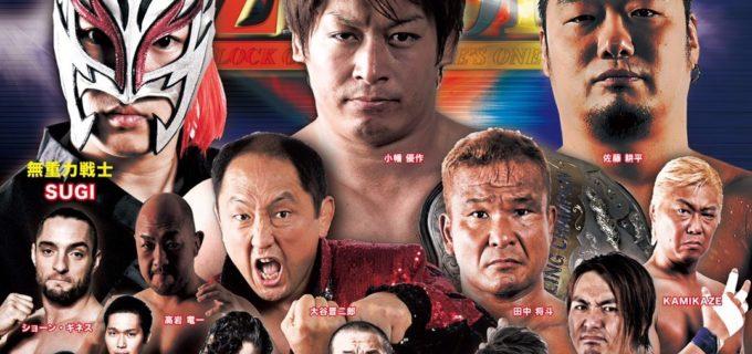 【プロレスリングZERO1】5. 26青森~6.2石狩の全対戦カード6.3札幌の決定分カード発表!