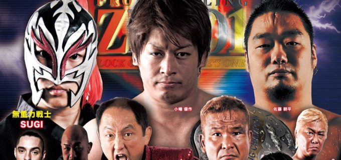【プロレスリングZERO1】6.3(日)札幌大会全対戦カード&6.9(土)新木場大会今回決定対戦カード