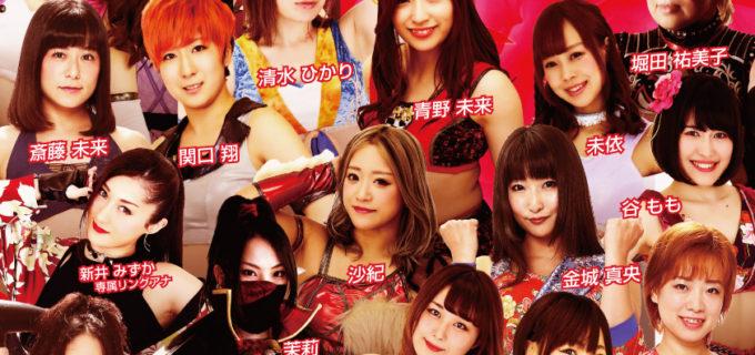 【アクトレスガールズ】<全対戦カード>5月13日(日) 17:30~  Actwres girl'Z Beginning ACT30 両国KFC大会