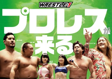 【WRESTLE-1】「WRESTLE-1 TOUR 2018 TRIUMPH」5.27茨城・霞ヶ浦文化体育館大会一部対戦カード変更!