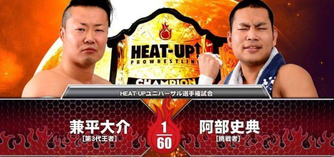 【HEAT-UP】6.23カルッツかわさき 2大タイトルマッチが決定!