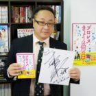 【プロレスTODAY番外編】『プロレス きょうは何の日?』発売を記念して著者の鈴木健.txtさんがゲストに登場!(後編)
