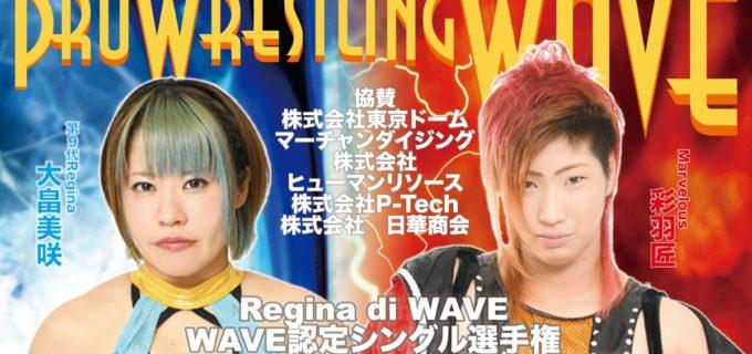 【プロレスリングWAVE】6.28(木)『WeekdayWAVE vol.116~ヘイジツMAX~』全対戦カード決定