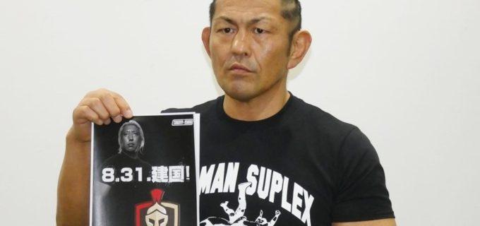 髙山善廣支援大会 8.31後楽園 『TAKAYAMANIA EMPIRE』「いつかあいつにはトップロープをまたいでリングに入ってもらいます」鈴木みのる
