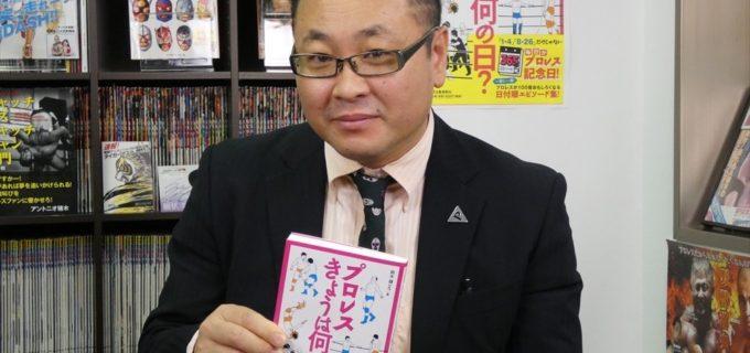 【プレゼント企画】プロレスライター鈴木健.txtさん著書『プロレス きょうは何の日?』を高山選手応援しおりとセットでプレゼント!
