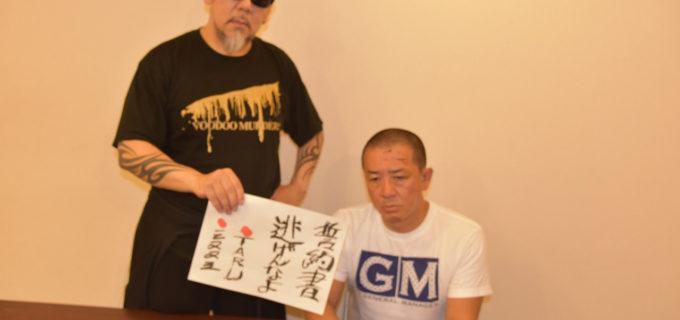 【ZERO1】6・24博多のTARUvs三又GMの電流爆破会見、世界ヘビー級王者田中がコメント!