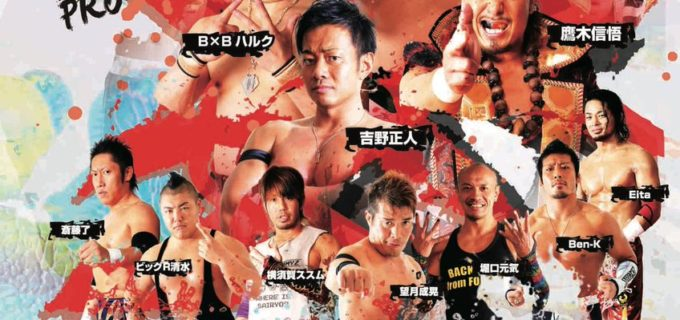 【DRAGON GATE】<7.5 後楽園ホール大会>決定分対戦カード!