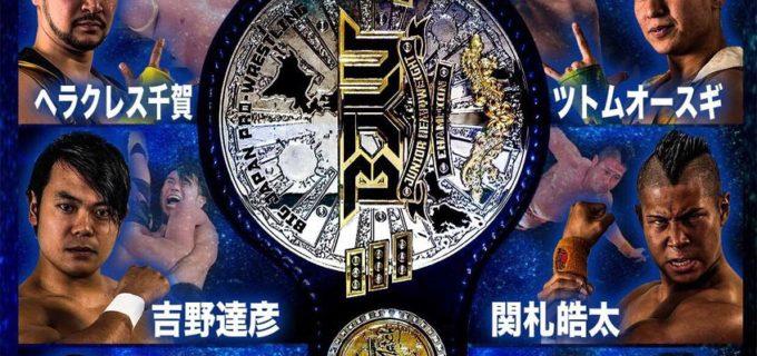 【大日本】BJW認定ジュニアヘビー級王座次期挑戦者決定トーナメント開催!<6/13(水)東京・新木場大会>