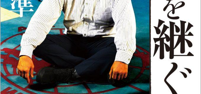 【全日本】<イベント情報>7月3日(火)渋谷LOFT9にて秋山準選手『巨星を継ぐもの』刊行記念トークライブ開催決定!