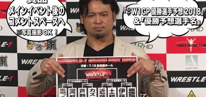 【W-1】『W-1 GRAND PRIX 2018』優勝者予想キャンペーン実施決定!