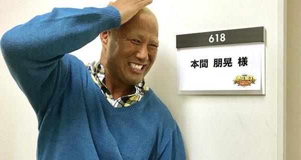 """【新日本】今夜19時57分〜フジテレビで放送の『潜在能力テスト』に""""みんなのこけし""""本間朋晃選手が出演!"""