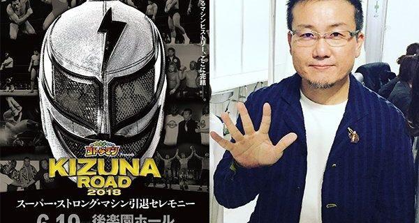 【新日本】業界イチのスーパー・ストロング・マシンファン! 村田晴郎アナウンサーが「マシン引退」に去来した想いとは?
