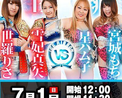 【アイスリボン】札幌大会『札幌リボン2018 II』7/1(日)12時開始!