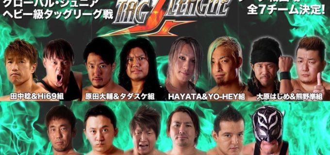【ノア】<第12回グローバル・ジュニアヘビー級タッグリーグ戦>7.7(土)月岡ニューホテル冠月で開幕!