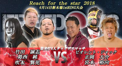 【FREEDOMS】6.14(木)新木場1stRING大会『Reach for the star 2018』全対戦カード決定!