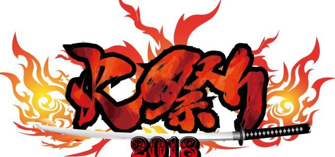 【ZERO1】『真夏の祭典・火祭り2018』出場全選手決定、三又又三GMがコメント