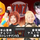 【YMZ】6.30王子「ゴキゲンな王子☆水無月」/全カード決定&米山コメント