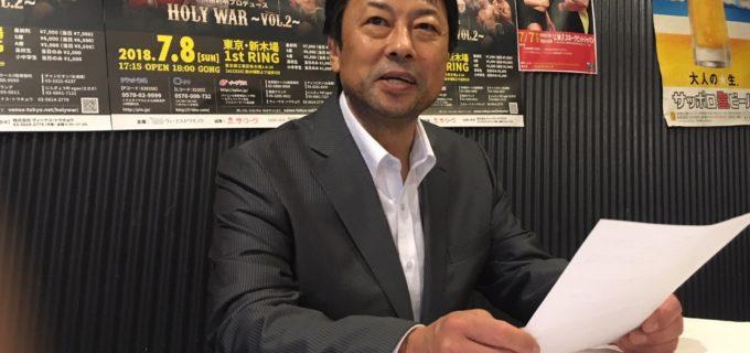 【川田利明プロデュース興行】『HOLY WAR 〜VOL.2〜』対戦カード発表!