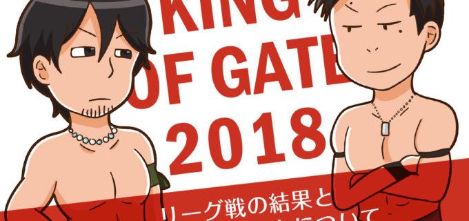 【ドラゴンゲート】キングオブゲート2018 リーグ戦の結果と決勝トーナメント