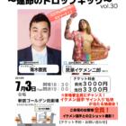 【プロレス日記】7/3のゲストは黒潮イケメン二郎選手!