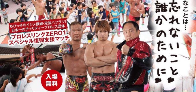 【ZERO1】6/23「熊本地震復興支援チャリティーイベント」対戦カード決定!