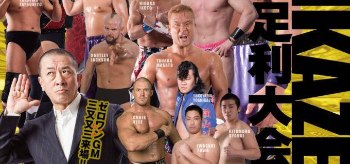 【ZERO1】KAMIKAZEの所属ラストマッチ、6・30足利大会の対戦カード決定!
