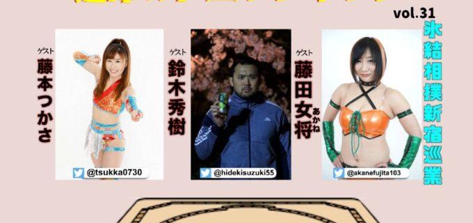 【プロレス日記】次回のゲストは鈴木秀樹選手、藤本つかさ選手、藤田女将!