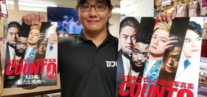 【大日本】8月の中野ブロードウェイ「BJ-X BIG JAPAN EXTREME STORE」選手店番スケジュール決定!