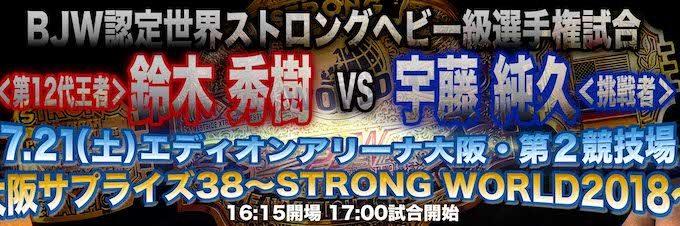 【大日本】世界ストロングヘビー&BJW認定タッグの2大タイトルマッチ開催! 7/21(土)「大阪サプライズ38」
