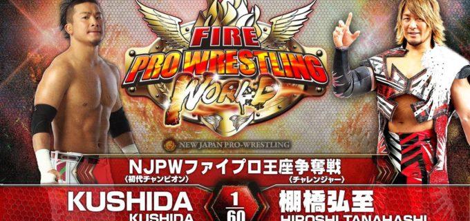 【新日本】夢のファイプロ頂上決戦!王者KUSHIDA VS 挑戦者棚橋弘至! 秘蔵映像を盛り込んだ「特別煽りVTR付きバージョン」です!