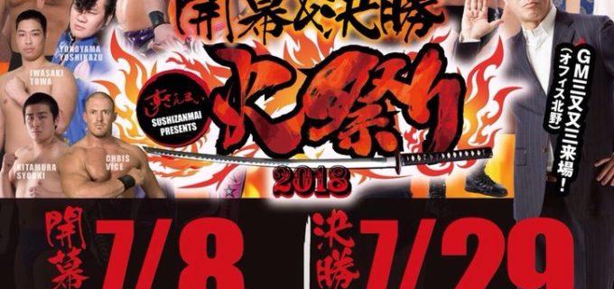 【ZERO1】本日火祭り2018開幕戦!いよいよ始まる熱い闘いを、お見逃しなく!