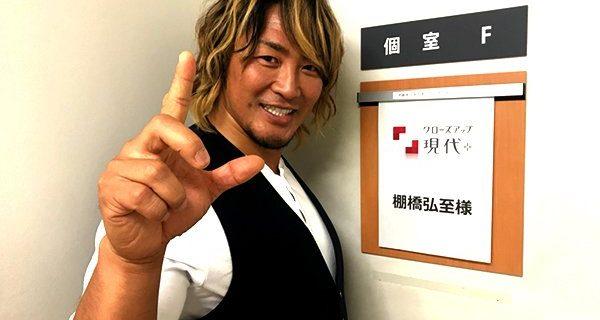 【新日本】<明日22時~放送!>NHK『クローズアップ現代+』で新日本プロレス特集! 棚橋弘至選手&獣神サンダー・ライガー選手も出演!
