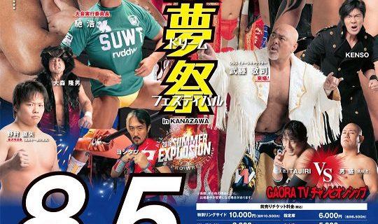 【全日本】8.5(日)金沢大会へ向け、秋山準、長州力、ヨシタツ、野村がコメント発表!
