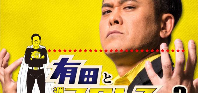 時は来た!遂に、あの超人気番組『有田と週刊プロレスと』7月18日(水)からシーズン3配信決定!深遠なるプロレスの世界を紐解くプロレスファンの決定版!