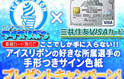 【アイスリボン】アイスリボン×三井住友VISAカードプレゼントキャンペーン開催中!
