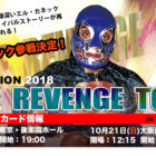 【ドラディション】エル・カネック参戦決定!THE REVENGE TOUR(10.19東京&10.21大阪)